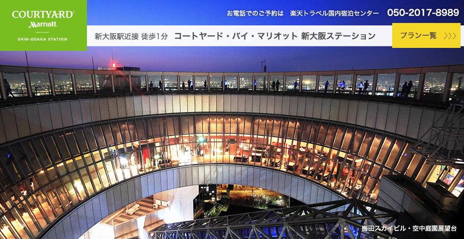 コートヤードバイマリオット 新大阪ステーション