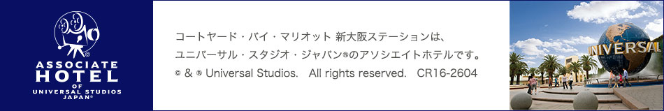 コートヤード・バイ・マリオット 新大阪ステーションは、ユニバーサル・スタジオ・ジャパン®のアソシエイトホテルです。